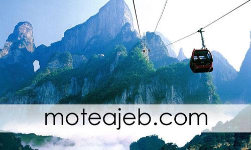 Amazing nature in the mountains in China 3 - طبیعتی شگفت انگیز در کوهستانی در چین
