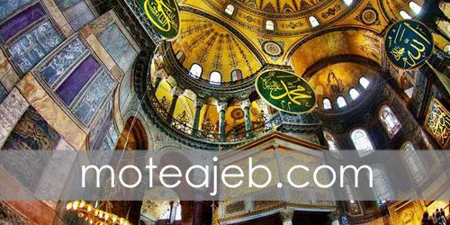 شاهکار تاریخی در استانبول