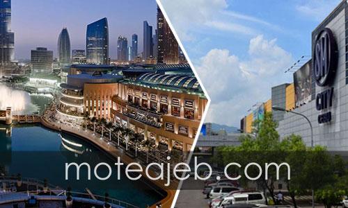 largest shopping malls world - بزرگ ترین و عجیب ترین مراکز خرید جهان