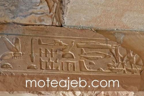 Plane hijacked on inscription - هواپیما هک شده بر روی کتیبه های تاریخی