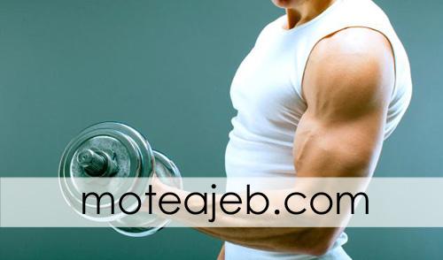 Why shakes the body during exercise 1 - چرا در هنگام ورزش بدن می لرزد؟