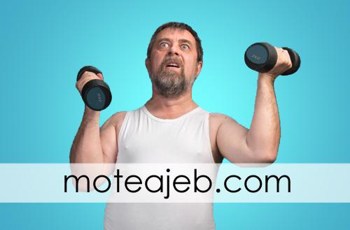 Why shakes the body during exercise - چرا در هنگام ورزش بدن می لرزد؟