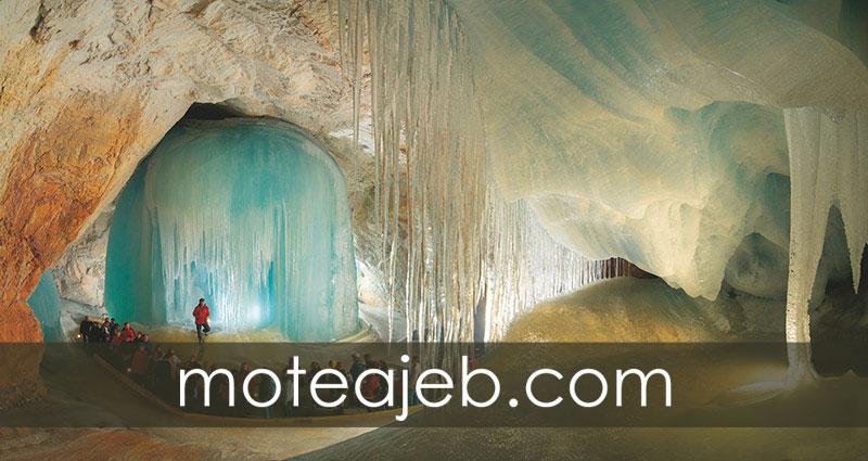 The worlds largest ice cav  - بزرگ ترین غار یخی جهان در اتریش
