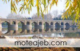 مارنان پل تاریخی عصر صفوی