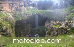غار سه پل منطقه ای در لبنان